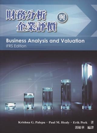 財務分析與企業評價