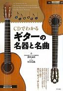 CDでわかるギターの名器と名曲