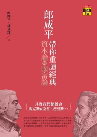 郎咸平帶你重讀經典資本論與國富論