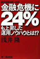 2008年9月~10月金融危機に24%も上昇した運用ノウハウとは!?