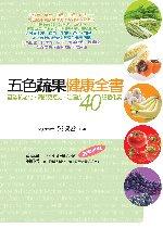五色蔬果健康全書