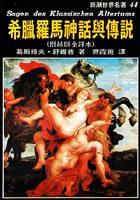 希臘羅馬神話與傳說