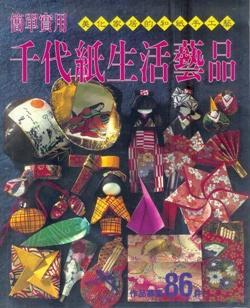 千代紙生活藝品
