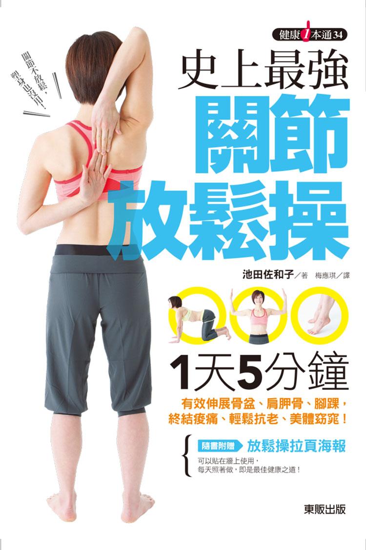 史上最強關節放鬆操:1天5分鐘,有效伸展骨盆、肩胛骨、腳踝,終結痠痛、輕鬆抗老、美體窈窕!