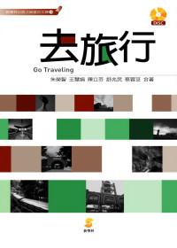去旅行(附1CD)