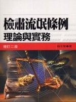 檢肅流氓條例理論與實務(二版)