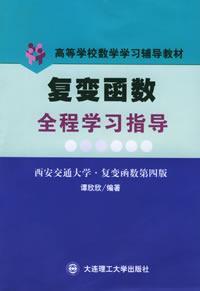 高等数学学习指导与解题训练/概率论分册