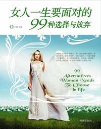 女人一生要面对的99种选择与放弃