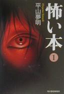 怖い本 1