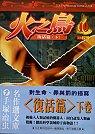 火之鳥(10)