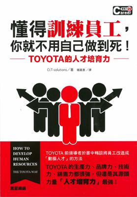 懂得訓練員工,你就不用自己做到死! : Toyota的人才培育力