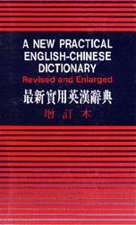 最新實用英漢辭典