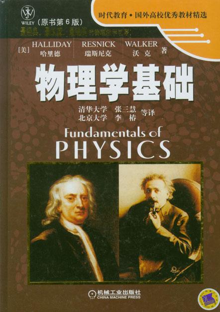 物理学基础(原书第6版)(精)