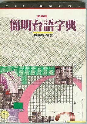 新編簡明台語字典
