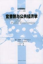 官僚制与公共经济学