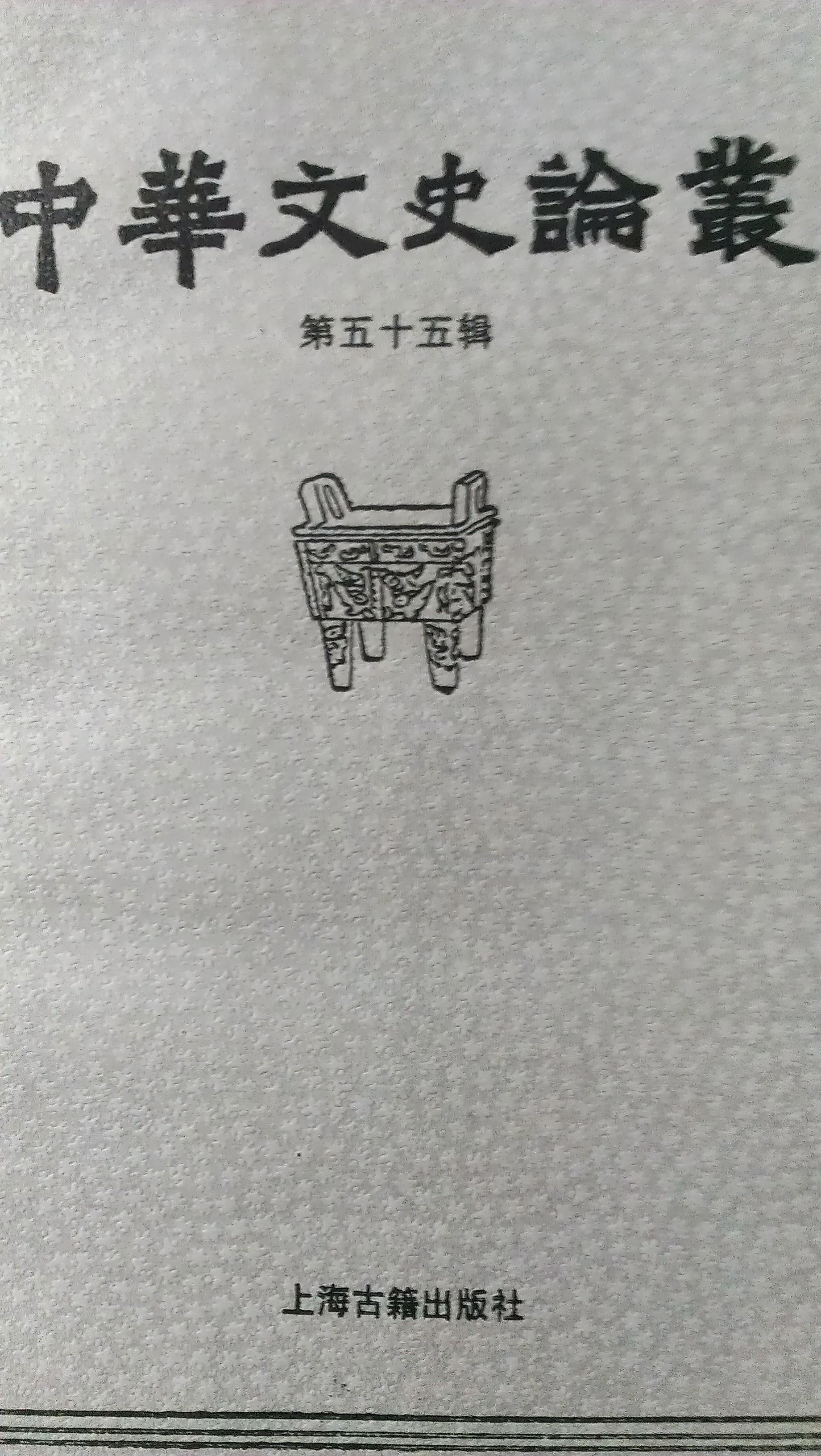 中華文史論從