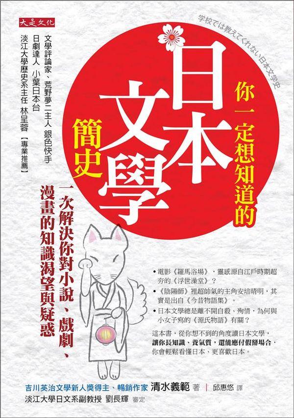 你一定想知道的日本文學簡史