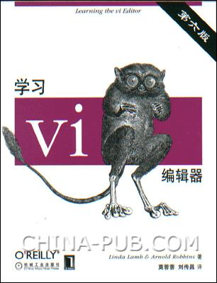 学习 Vi 编辑器