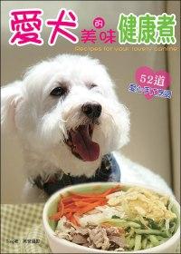 愛犬的美味健康煮─52道愛心手工烹調