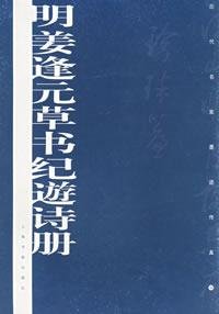 明姜逢元草书纪游诗册/历代名家墨迹传真