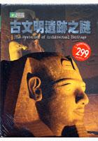 古文明遺跡之謎