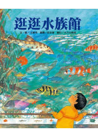 逛逛水族館 My Visit to the Aquarium