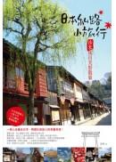 日本私路小旅行