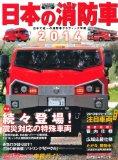 日本の消防車 2014
