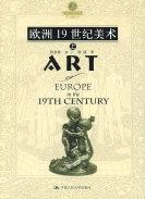 欧洲19世纪美术