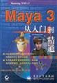 Maya 3从入门到精通
