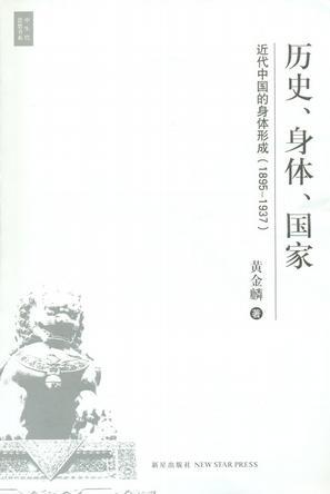 历史,身体,国家-近代中国的身体形成
