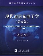 現代通信光電子學 Optical Electronics in Modern Communications