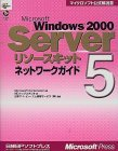 Microsoft Windows2000 Serverリソースキット〈5〉ネットワークガイド