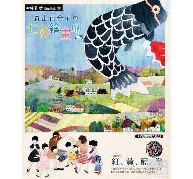 拼布教室(99)森山百合子の七彩繪畫風拼布