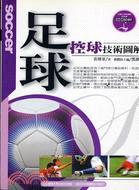 足球控球技術圖解