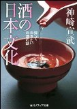 酒の日本文化 �...