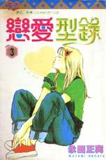 戀愛型錄 3