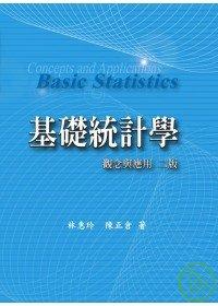 基礎統計學 二版