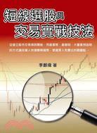 短線選股與交易實戰技法