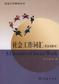 社会工作词汇