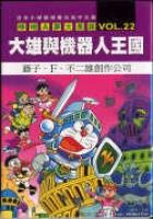 哆啦A夢大長篇 VOL.22大雄與機器人王國