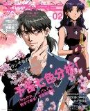 月刊エヴァRE Vol.02