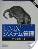 UNIXシステム管理 Volume1