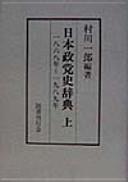 日本政党史辞典