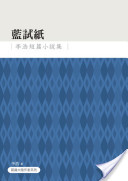 藍試紙──李�...