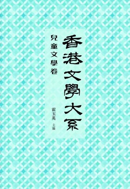 香港文學大系 1919-1949‧兒童文學卷