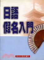 日語假名入門