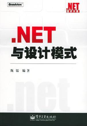 .NET与设计模式
