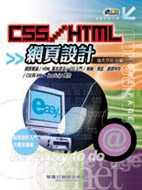 CSS/HTML網頁設計