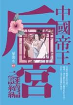 中國帝王后宮之謎續篇